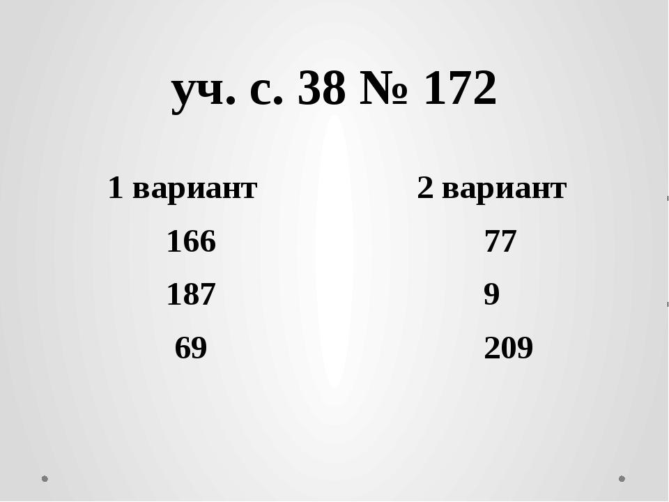 уч. с. 38 № 172 1 вариант 2 вариант 166 77 187 9 69 209