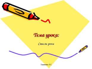 Тема урока: Стили речи Хакимова Л.С.