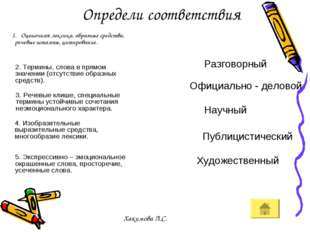 Определи соответствия 1. Оценочная лексика, образные средства, речевые штампы