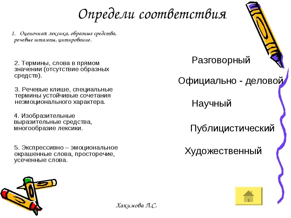 Определи соответствия 1. Оценочная лексика, образные средства, речевые штампы...