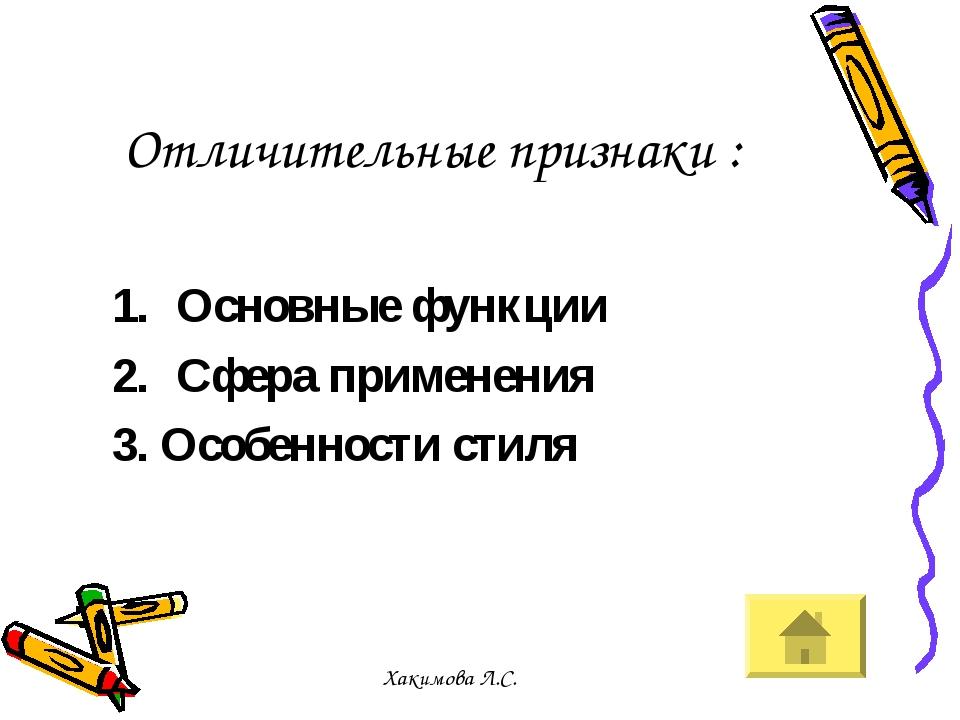 Основные функции Сфера применения 3. Особенности стиля Отличительные признаки :