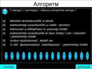 Алгоритм Төмендегі құжаттардың қайсысы алгоритмге жатады ? а) мектеп асханас