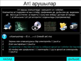 Атқарушы компьютердің ерекшелігі ол әмбебап. Компьютер мәтіндермен жұмыс істе