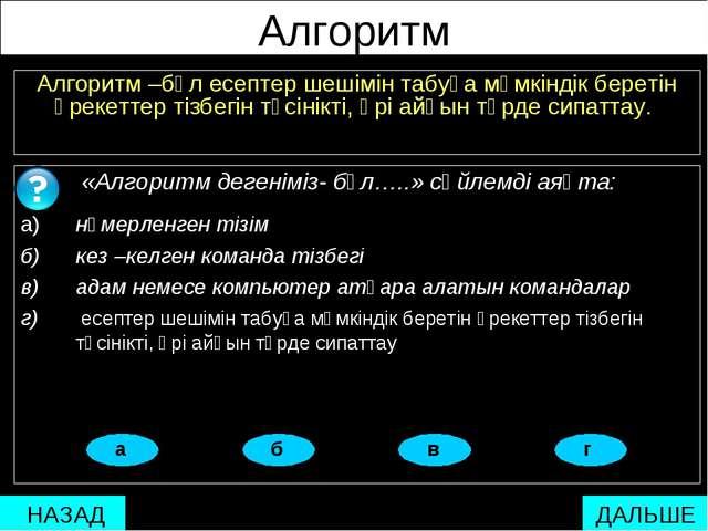 Алгоритм Алгоритм –бұл есептер шешімін табуға мүмкіндік беретін әрекеттер тіз...
