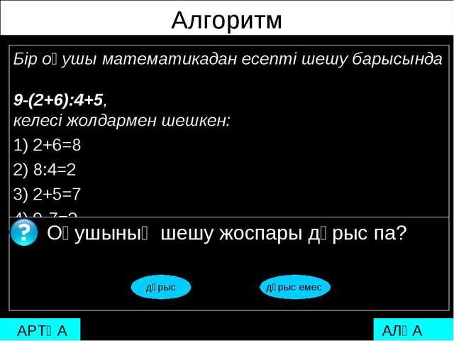 Алгоритм Бір оқушы математикадан есепті шешу барысында 9-(2+6):4+5, келесі жо...