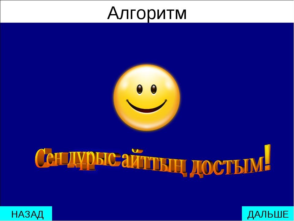Алгоритм ДАЛЬШЕ НАЗАД