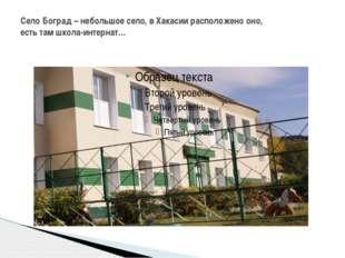 Село Боград – небольшое село, в Хакасии расположено оно, есть там школа-интер