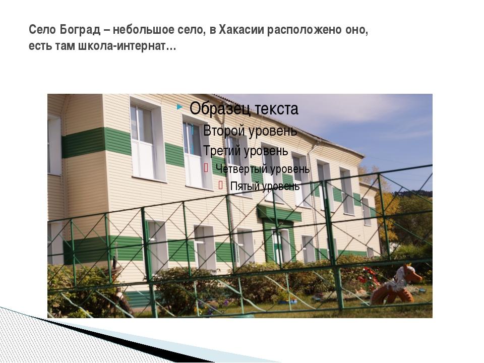 Село Боград – небольшое село, в Хакасии расположено оно, есть там школа-интер...