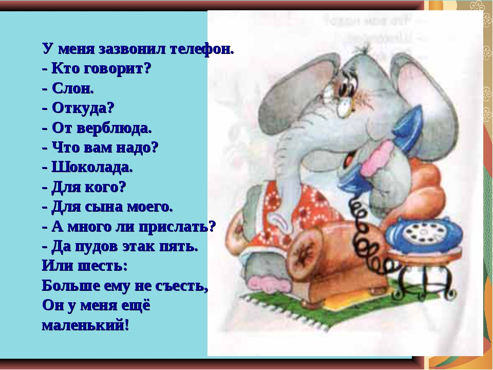 Мультик у меня зазвонил телефон кто говорит слон смотреть онлайн