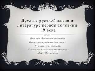 Дуэли в русской жизни и литературе первой половины 19 века Возьмут Лепажа пис
