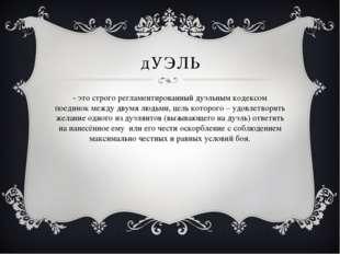 дУЭЛЬ - это строго регламентированный дуэльным кодексом поединок между двумя
