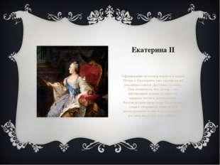 Екатерина II Официально осталась верна взглядам Петра I. Екатерина уже смотре