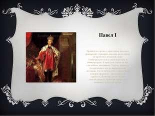 Павел I Правитель грезил о крестовых походах, рыцарских турнирах, вызовы на к
