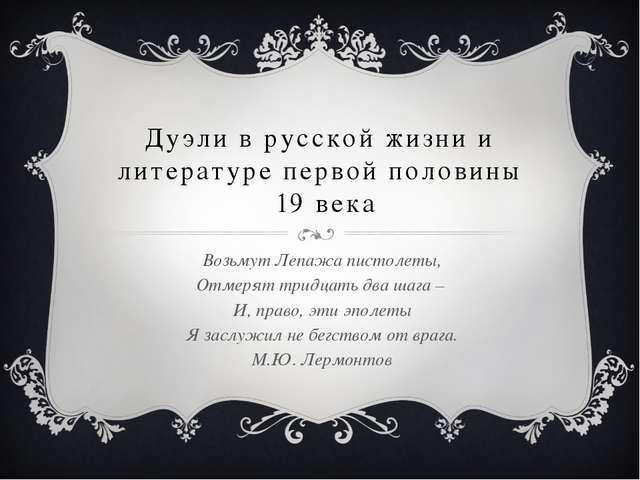 Дуэли в русской жизни и литературе первой половины 19 века Возьмут Лепажа пис...