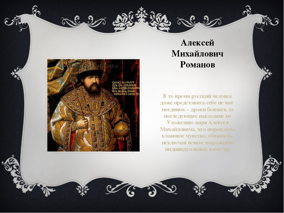 Алексей Михайлович Романов В то время русский человек даже представить себе н...