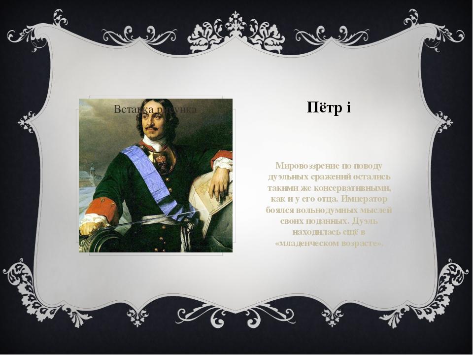 Пётр i Мировоззрение по поводу дуэльных сражений остались такими же консерват...