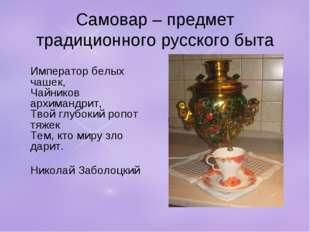 Самовар – предмет традиционного русского быта Император белых чашек, Чайников