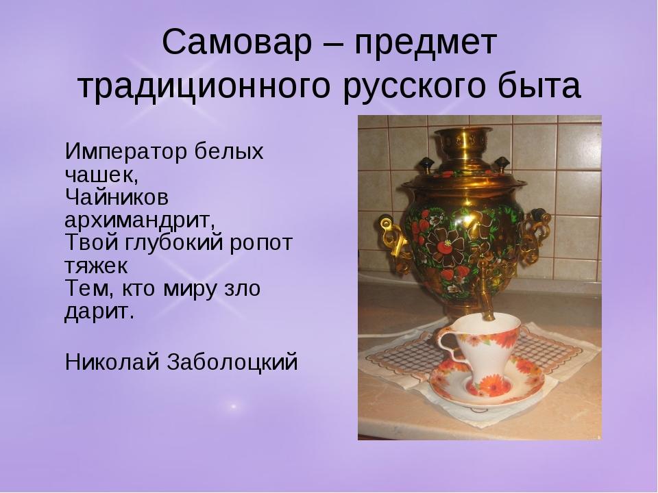 Самовар – предмет традиционного русского быта Император белых чашек, Чайников...