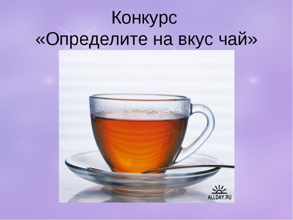 Конкурс «Определите на вкус чай»