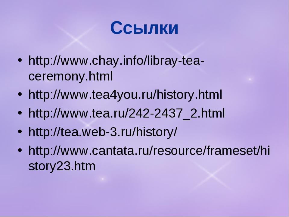 Ссылки http://www.chay.info/libray-tea-ceremony.html http://www.tea4you.ru/hi...