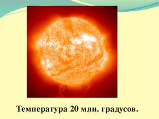 Температура 20 млн. градусов.