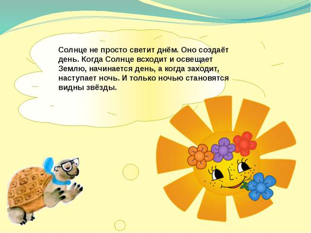 Солнце не просто светит днём. Оно создаёт день. Когда Солнце всходит и освещ...