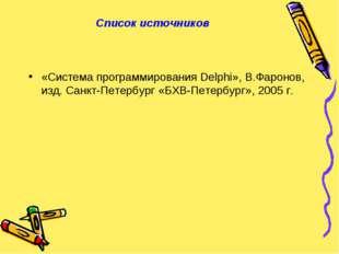 Список источников «Система программирования Delphi», В.Фаронов, изд. Санкт-Пе