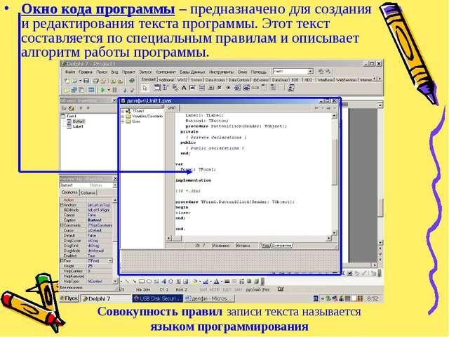 Окно кода программы – предназначено для создания и редактирования текста прог...