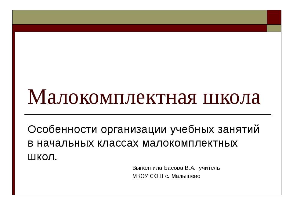 Малокомплектная школа Особенности организации учебных занятий в начальных кла...