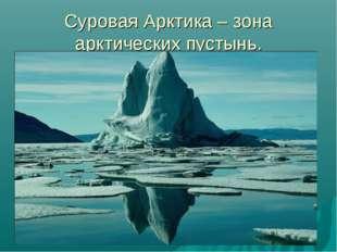 Суровая Арктика – зона арктических пустынь.