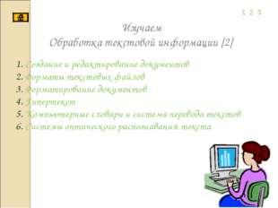 1. Создание и редактирование документов 2. Форматы текстовых файлов 3. Формат