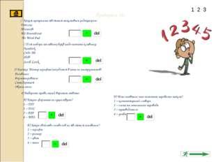 Проверяем [4] 1) Какая программа является текстовым редактором: Date.exe Mi