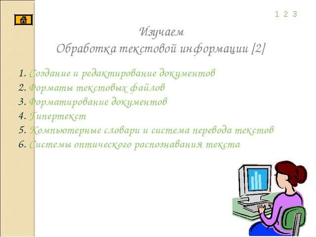 1. Создание и редактирование документов 2. Форматы текстовых файлов 3. Формат...