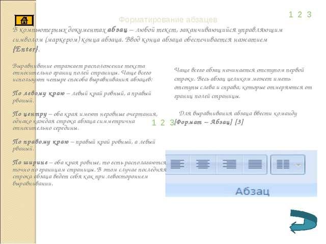 Форматирование абзацев В компьютерных документах абзац – любой текст, заканчи...