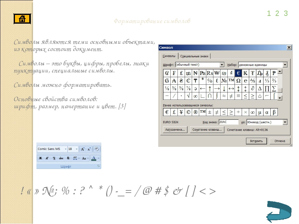 Форматирование символов Символы являются теми основными объектами, из которых...