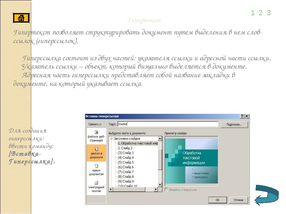 Гипертекст Гипертекст позволяет структурировать документ путем выделения в не...