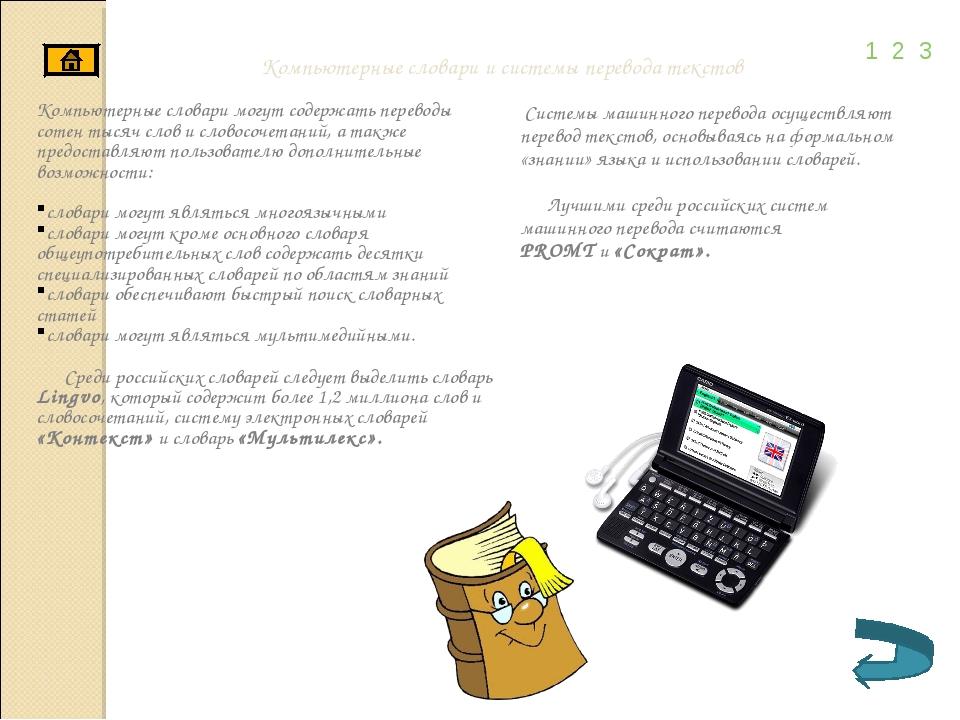 Компьютерные словари и системы перевода текстов Компьютерные словари могут со...