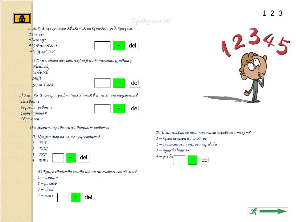 Проверяем [4] 1) Какая программа является текстовым редактором: Date.exe Mi...