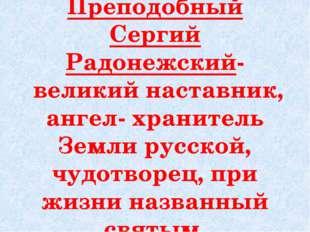 Преподобный Сергий Радонежский- великий наставник, ангел- хранитель Земли рус