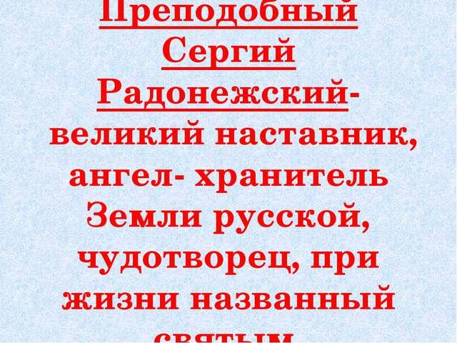 Преподобный Сергий Радонежский- великий наставник, ангел- хранитель Земли рус...