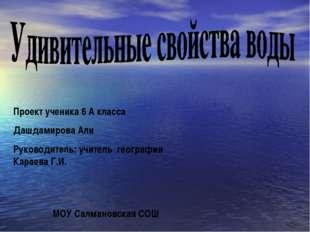 Проект ученика 6 А класса Дашдамирова Али Руководитель: учитель географии Кар