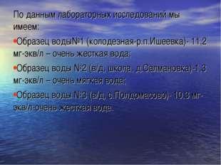 По данным лабораторных исследований мы имеем: Образец воды№1 (колодезная-р.п.