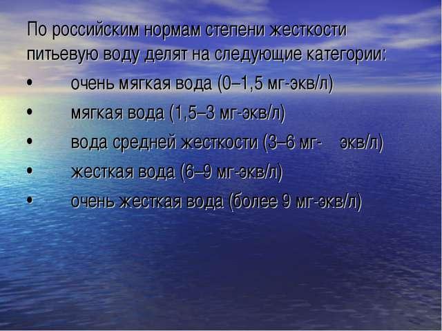 По российским нормам степени жесткости питьевую воду делят на следующие катег...