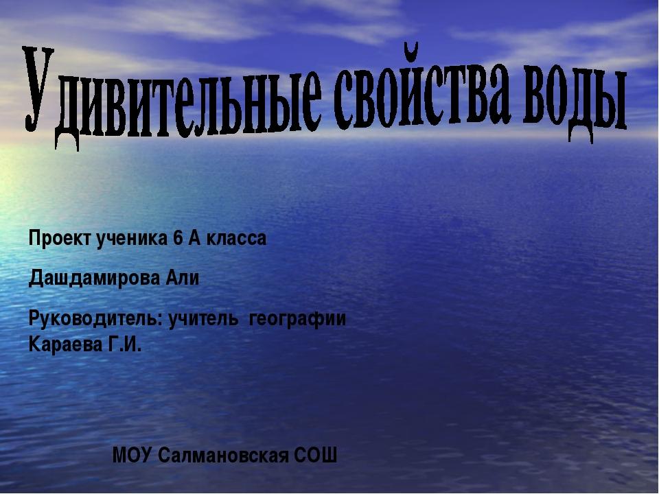 Проект ученика 6 А класса Дашдамирова Али Руководитель: учитель географии Кар...
