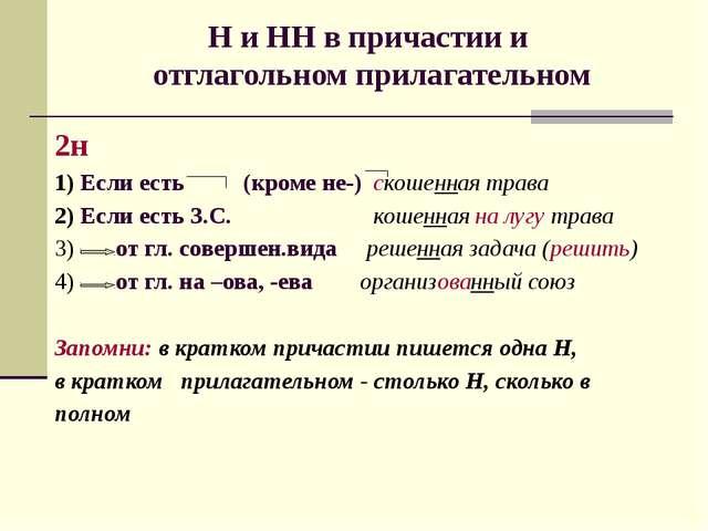 Н и НН в причастии и отглагольном прилагательном 2н 1) Если есть (кроме не-)...