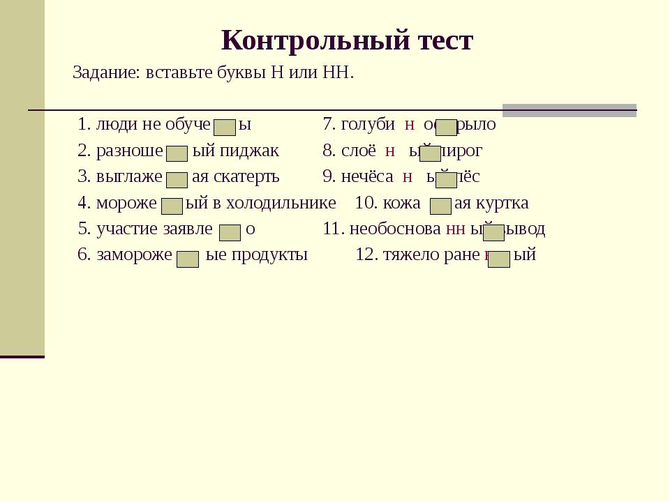 Контрольный тест Задание: вставьте буквы Н или НН. 1. люди не обуче н ы  7....