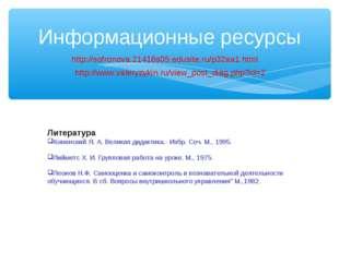 http://sofronova.21416s05.edusite.ru/p32aa1.html Информационные ресурсы http: