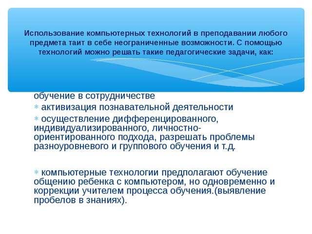 обучение в сотрудничестве активизация познавательной деятельности осуществлен...