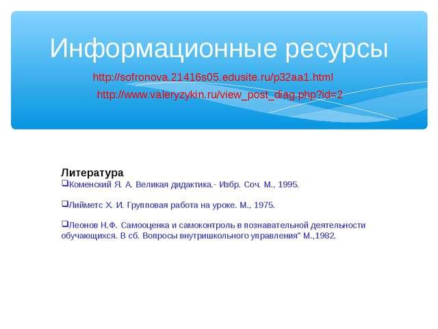 http://sofronova.21416s05.edusite.ru/p32aa1.html Информационные ресурсы http:...