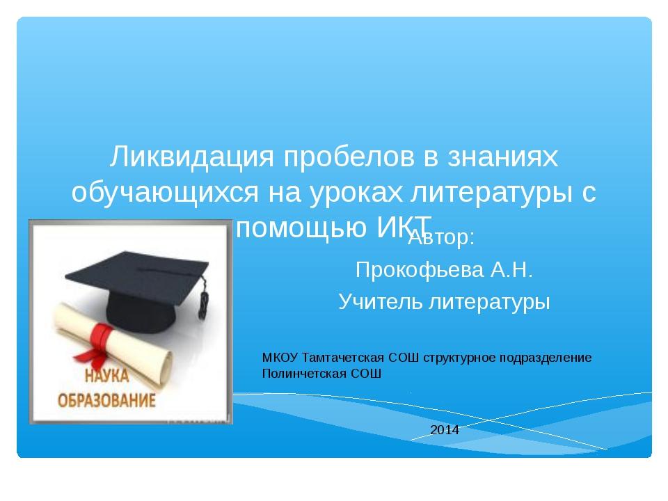 Ликвидация пробелов в знаниях обучающихся на уроках литературы с помощью ИКТ...